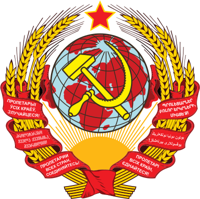 400px-Coat_of_arms_of_the_Soviet_Union_(1923–1936).svg